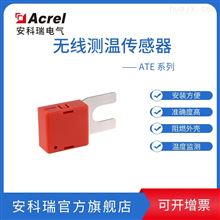 ATE100电气接点温度监测传感器