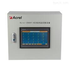 安科瑞2000T/A电气温度监控系统数据集中采集设备 时监测