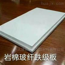 600*600安庆岩棉跌级吸音天花板具有优越防霉抗菌